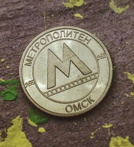 жетон метро Омск